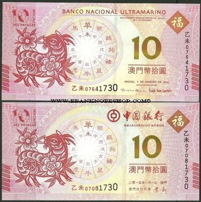 Picture of Macau,SET - 10 Patacas,2015,Goat,Comm
