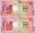 Picture of Macau,SET - 10 Patacas,2017,Rooster,Comm