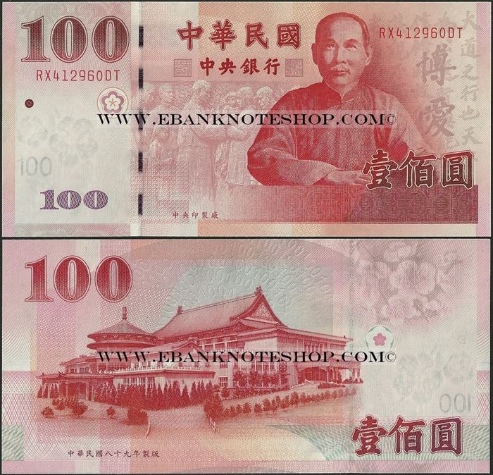 Picture of Taiwan,P1991,B501a,100 Yuan,2001