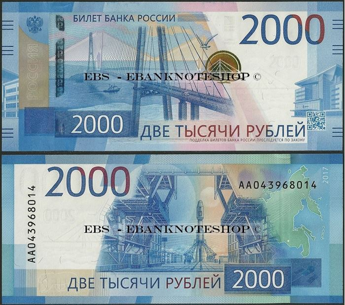 Vladivostok Russia banknotes 2000 Rubles 2017 NEW !UNC !