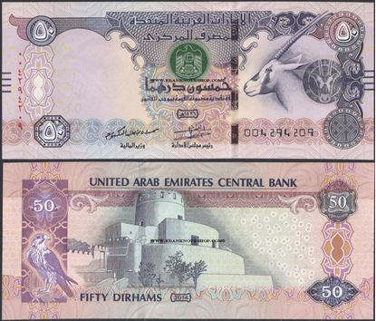Picture of United Arab Emirates,P29e,B239a,50 Dirhams,2014