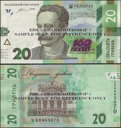Picture of Ukraine,PNL,BNP805a,20 Hyrven,2016,Comm