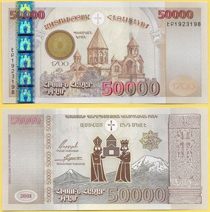 Picture of Armenia,P48,B309a,50000 Dram,2001