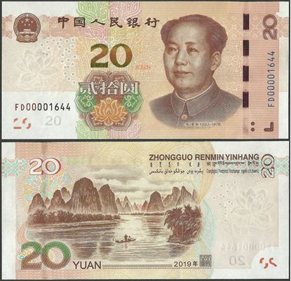 Picture of China,B4121,20 Yuan,2019,4 serial