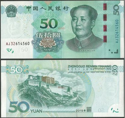 Picture of China,B4122,50 Yuan,2019,AJ prefix