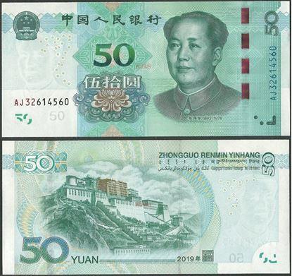Picture of China,B4122,50 Yuan,2019,AJ prefix