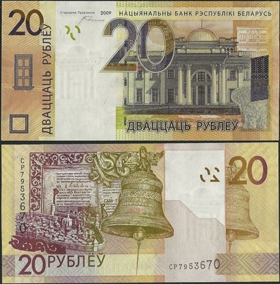 Picture of Belarus,P39,B139,20 Rubles,2016