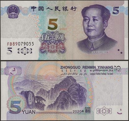 Picture of China,B4119,5 Yuan,2019