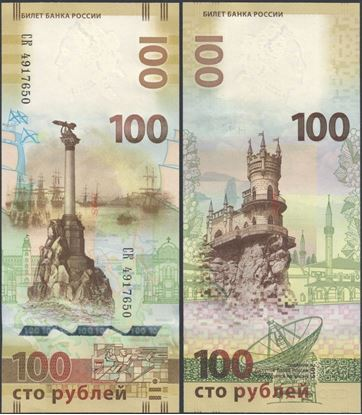 Picture of Russia,P275,B832,100 Rubles,2015,Comm,CK